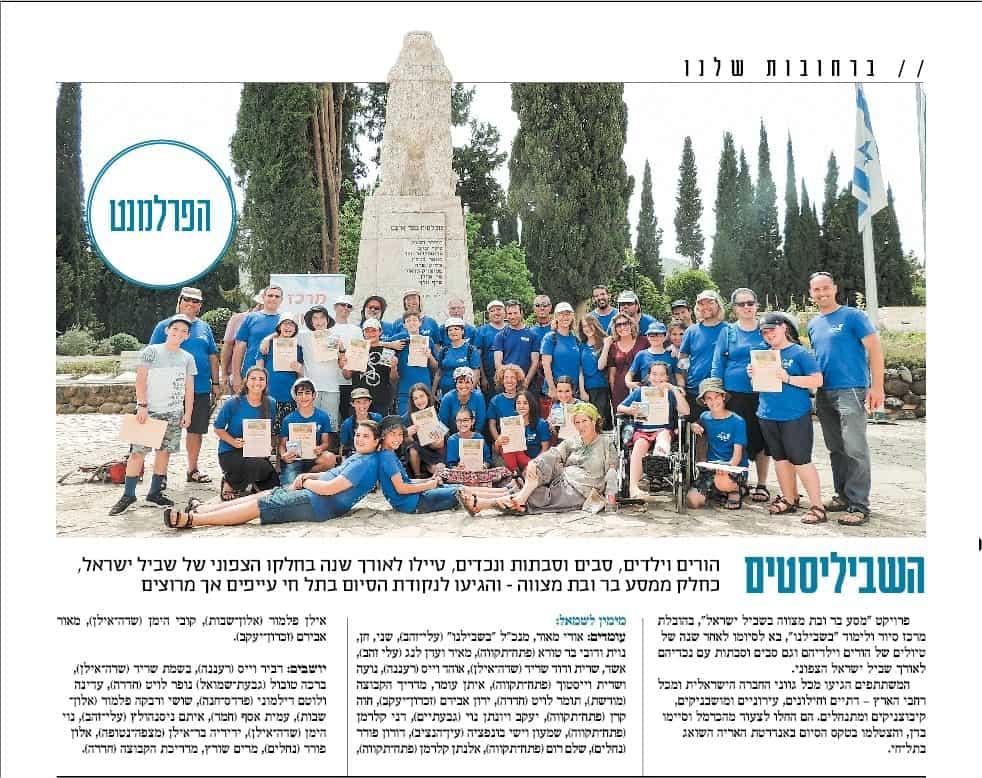 """סיום מסע בר מצווה בשביל ישראל -פרסום במוצ""""ש מקור ראשון"""